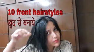 खुद से बनाएं 10 खूबसूरत हेयर स्टाइल / hairstyles /FRONT HAIRSTYLE  for long hair / open hairstyle