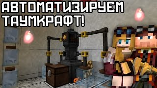 Автоматизируем Thaumcraft - умная алхимия! TFB #40 Приключения в Майнкрафт с модами и Таумкрафт