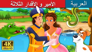 الأمير و الأقدار الثلاثة | The Prince and Three Fates Story | Arabian Fairy Tales