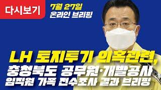 LH 토지투기 의혹관련, 충청북도 공무원․개발공사 임직…
