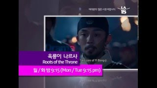 Video Roots of the Throne 육룡이 나르샤 - Korean Drama Preview 2 download MP3, 3GP, MP4, WEBM, AVI, FLV Oktober 2019