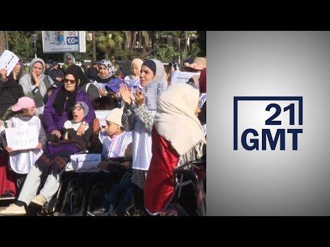 ذوو الاحتياجات الخاصة في المغرب يتظاهرون مطالبين بحياة كريمة  - 01:58-2019 / 12 / 4