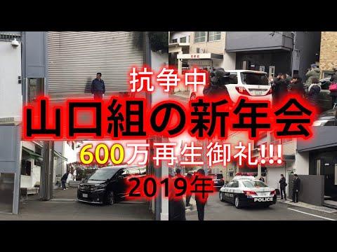 Japanese real YAKUZA's new years party.