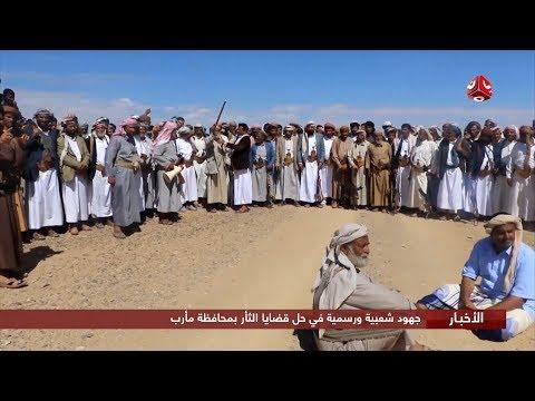 جهود شعبية ورسمية في حل قضايا الثأر بمحافظة مأرب