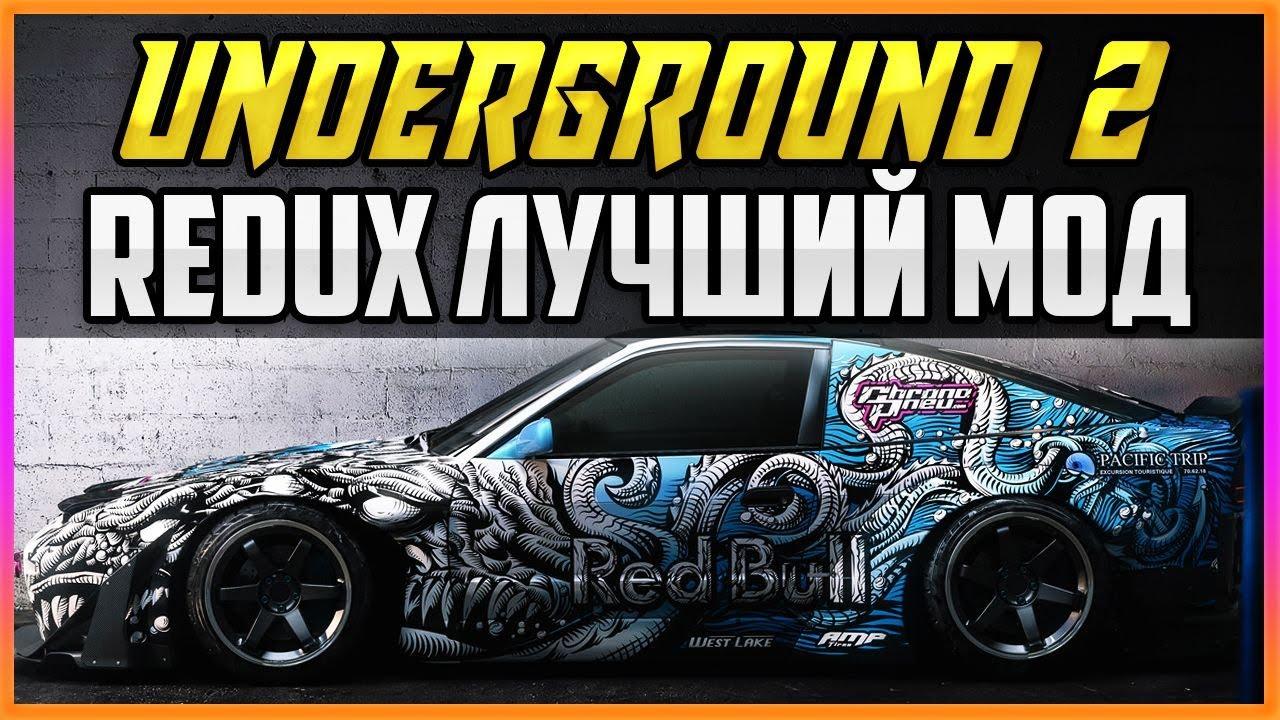 nfs underground 2 redux mod скачать торрент