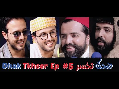 Dhak Tkhser # Ep 5  Les Inqualifiables  - 5 ضحك تخسر الحلقة