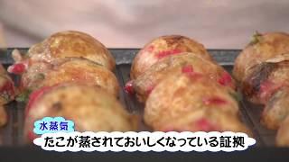 三重県志摩市にあるゲストハウス「たこのすけ」ここではたこ焼きを学ぶ...