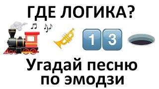 Угадай песню по эмодзи за 10 секунд №11   Новинки 2019   Где логика?