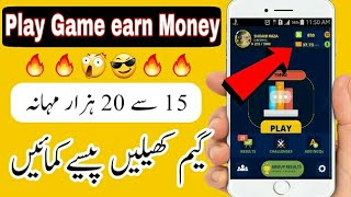 play games and earn money free without any investment for free video in Urdu | Make Money Online