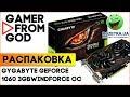 🔍 Распаковка Видеокарты Gygabyte Geforce GTX 1060 3gb Windforce OC из Rozetka.com.ua