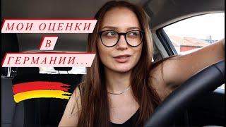 Дневник Старшеклассницы в Германии #21| Мои ОЦЕНКИ| последний выпуск| Мила Дро
