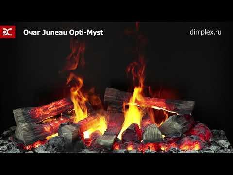 Очаг Juneau. Видео 0