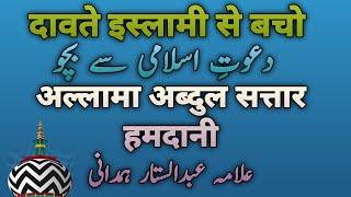 part10 of 150 Dawate islami se bacho Abdus sattar Hamdani by alahazrat network p