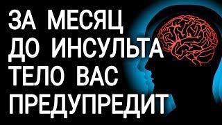 Download Перед инсультом ваше тело предупредит вас Mp3 and Videos
