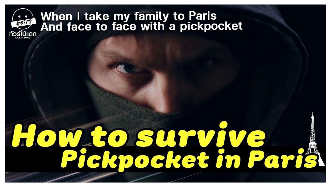 วิธีเอาตัวรอดเมื่อต้องเผชิญหน้าโจรล้วงกระเป๋าที่ปารีส  I  How to survive Pickpocket in Paris France