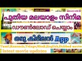 [Malayalam-മലയാളം]How to download latest Malayalam Movies/Best movie downloader apps Mp3