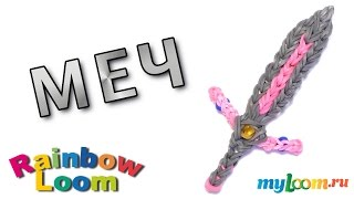 МЕЧ из резинок Rainbow Loom Bands. Урок 339 | Sword Rainbow Loom