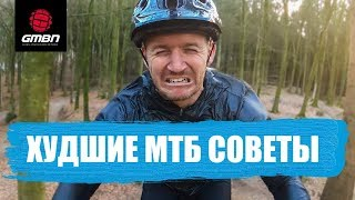 GMBN по-русски. Худшие МТБ Советы