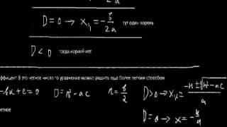 квадратные уравнения (2 часть) полные