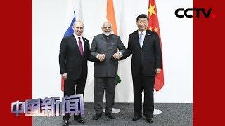[中国新闻] 习近平出席中俄印领导人会晤 | CCTV中文国际