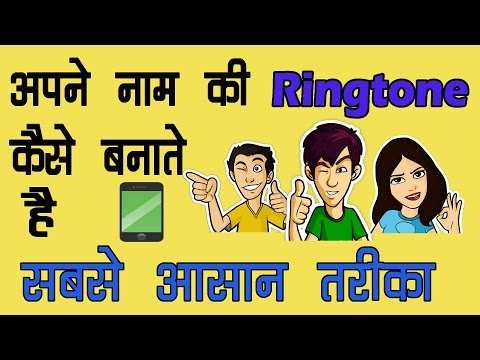how to make my name ringtone [apne naam ki ringtone kaise banate hai ]