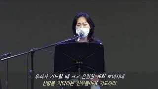 [중보예배/강남OPR] 박예은 / 경제