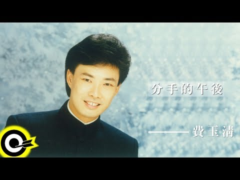 費玉清 Fei Yu-Ching【分手的午後】Audio Video