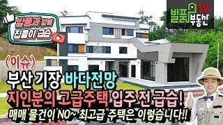 (최초공개) 바닷가 최고급주택은 이렇게?? 부산광역시 기장 전원주택 매매 아닌 지인분 입주전날 급습 대공개!! 내부 구경하시죠 부산부동산 - 발품부동산TV