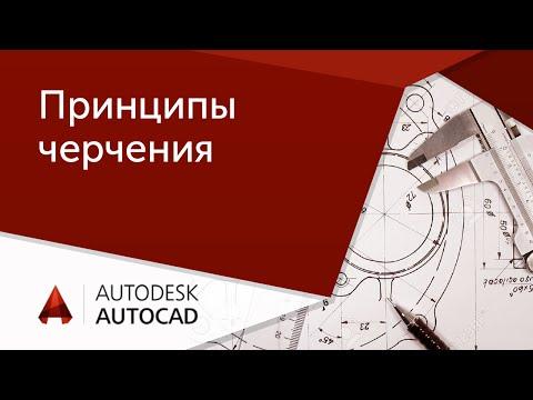 Бесплатный Самоучитель AutoCAD в Формате Видео! Обучение