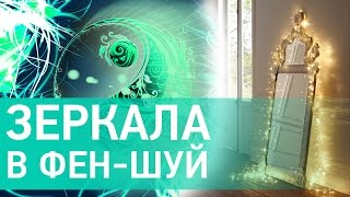 видео Зеркало по Фен Шуй. Зеркала в доме по Фен Шуй