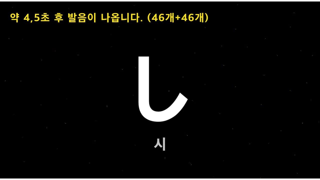 히라가나 - ? 테스트02 (46개+46개) 랜덤 *소리❌* ※ 일본어
