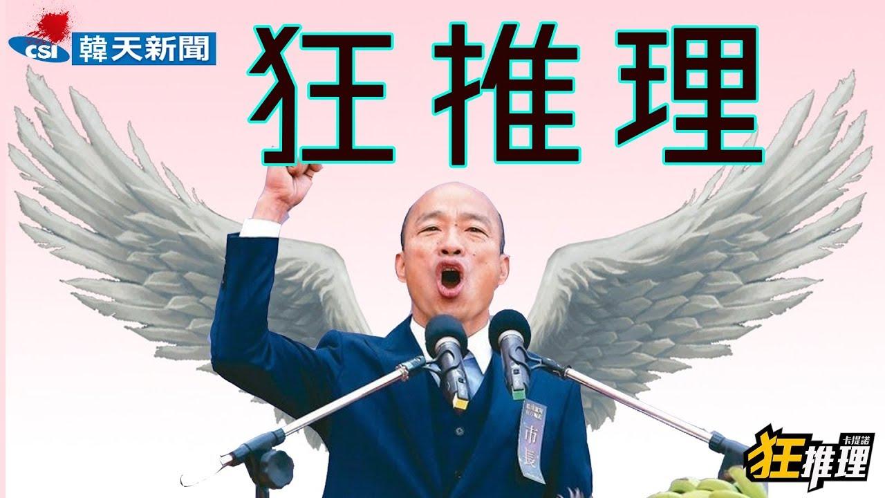 狂推理 #6 不顧北京反對推理2019開春三新聞