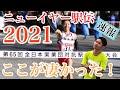 【ニューイヤー駅伝2021】富士通が予選会からの逆転優勝!見所を振り返り!