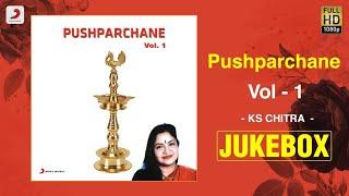 Pushparchane, Vol. 1 - Jukebox | Chitra | Telugu Devotional Songs
