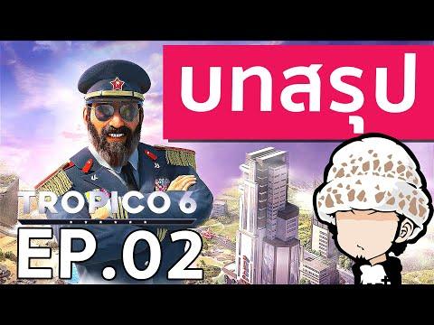 """[Beus] บทสรุป tropico 6 ละเอียดยิบ  Part2 """"การผ่านยุคแรก,เทรดแบบมือโปร"""""""