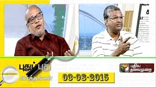Puthu Puthu Arthangal today spl shows 03-08-2015 full hd youtube video 3.8.15 | Puthiya Thalaimurai TV Show 3rd August 2015 at srivideo