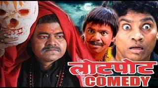 लोटपोट कर देने वाली कॉमेडी - Bollywood Hindi Movie Comedy Scenes