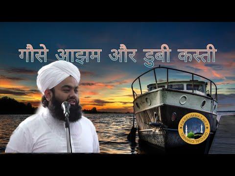 Doobi kasti - Karamat e Gaus e Azam by Sayyed Aminul Qadri Sahab