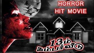 Horror Super Hit Movie | Baby | Pathimoonam Number Veedu | tamil full Horror movie HD Video