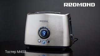 Универсальный тостер REDMOND RT-M403 подогреет любую выпечку для вашего завтрака