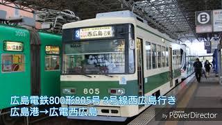 【機器更新車 全区間走行音】広島電鉄800形805号 3号線西広島行き 広島港→広電西広島