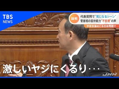 """激しいヤジにくるり・・・菅首相の答弁能力""""不安視""""する声"""