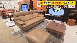 大塚家具 4期連続赤字・・・家電販売で巻き返しへ(20/06/19)