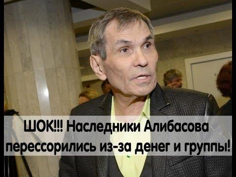 Срочные новости! Наследники Алибасова переругались из-за денег! На-на разваливается!