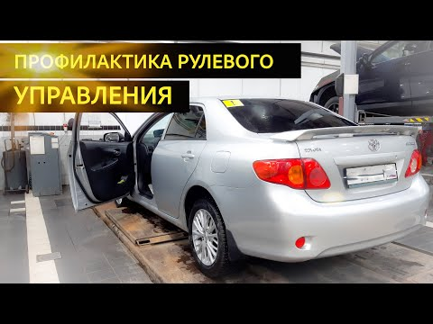 Toyota Corolla 150 диагностика и профилактика рулевого управления.