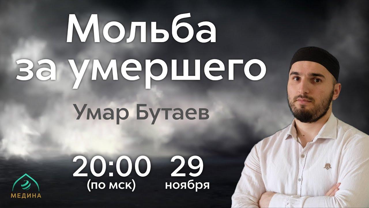 Мольба за умершего (Умар Бутаев)