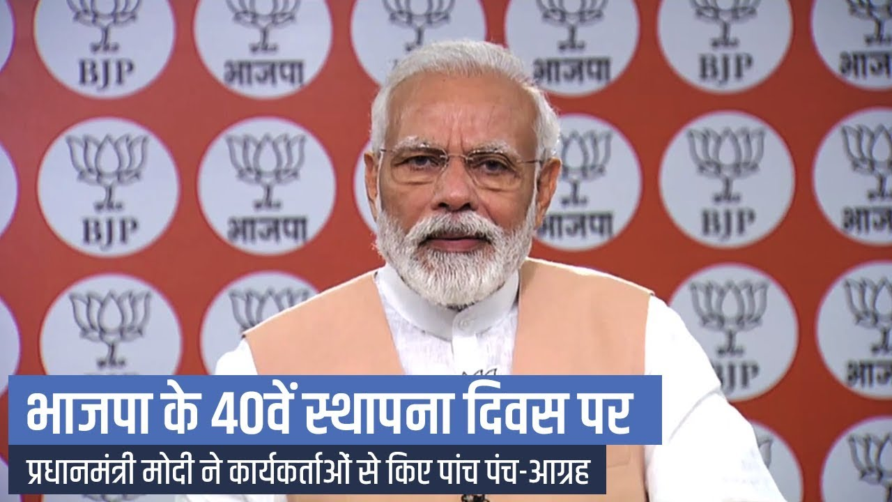 PM Modi's five requests for BJP Karyakartas on the Party's 40th Sthapana Diwas...Watch vid