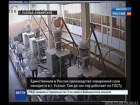 Где в России выпускают соль экстра класса по ГОСТу Репортаж из Усолья Сибирского в рубрике #ЦЕХ