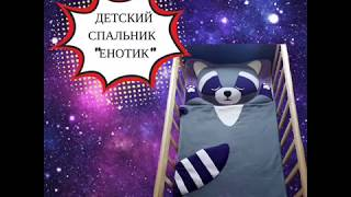 Детский спальный мешок для сна «Енотик»