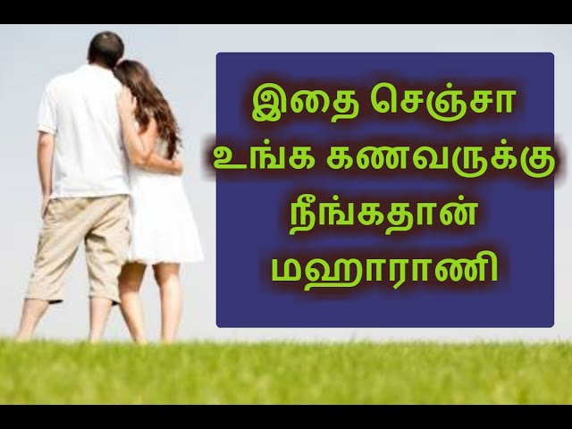 How to attract Husband ? Tips for Wives | IN4net